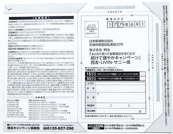 f:id:fukumiminet:20190822164023j:plain