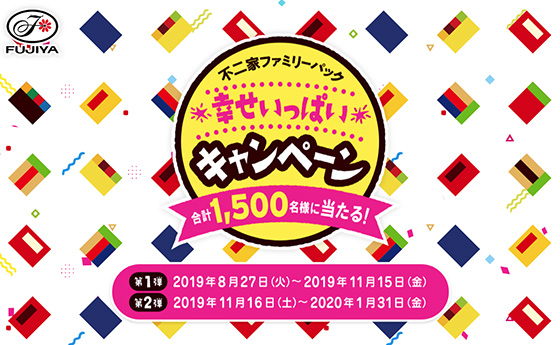 f:id:fukumiminet:20190828095118j:plain