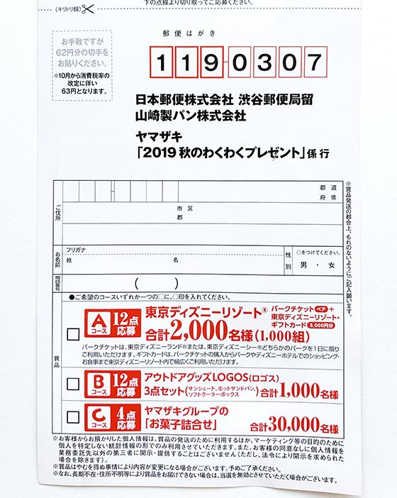 f:id:fukumiminet:20190903102935j:plain