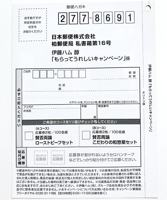 f:id:fukumiminet:20190912130530j:plain