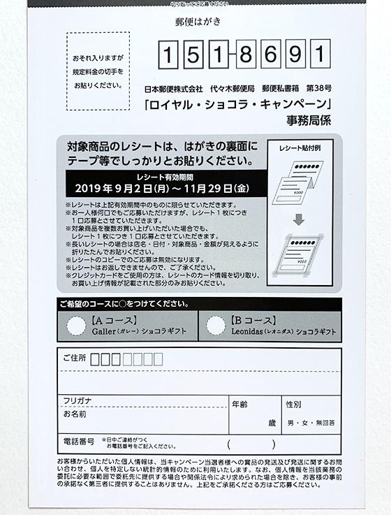 f:id:fukumiminet:20190913194347j:plain
