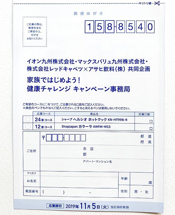 f:id:fukumiminet:20190915084158j:plain