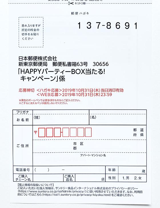 f:id:fukumiminet:20190915181928j:plain