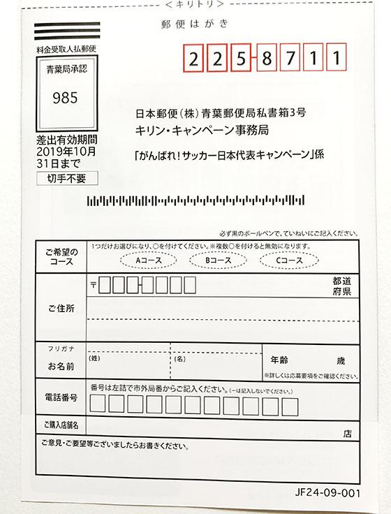 f:id:fukumiminet:20191004191659j:plain