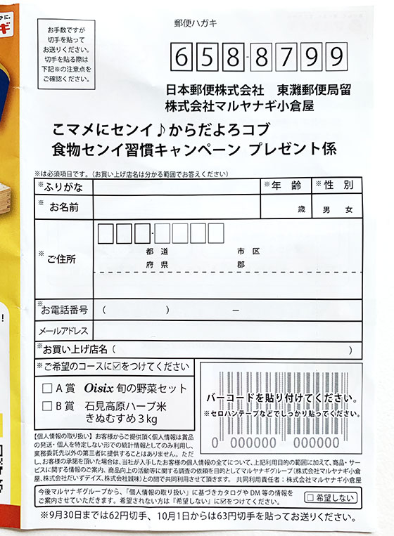f:id:fukumiminet:20191015145323j:plain