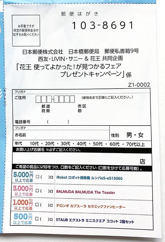 f:id:fukumiminet:20191029185035j:plain