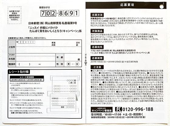 f:id:fukumiminet:20191106105241j:plain