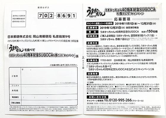 f:id:fukumiminet:20191130173534j:plain