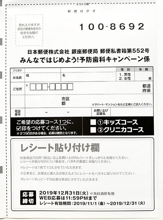 f:id:fukumiminet:20191203182710j:plain