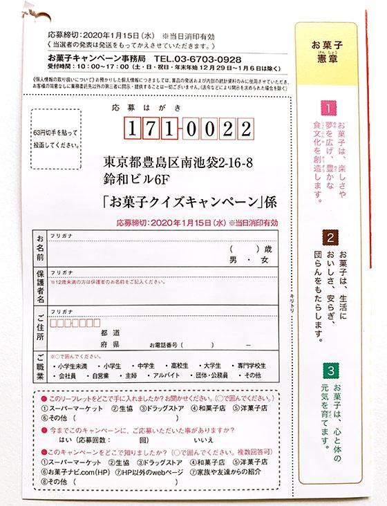 f:id:fukumiminet:20191218200038j:plain