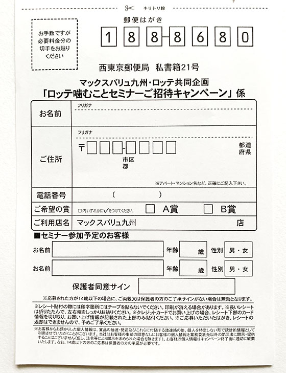 f:id:fukumiminet:20191219100237j:plain