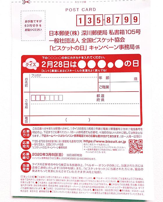 f:id:fukumiminet:20200129180314j:plain