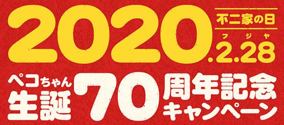 f:id:fukumiminet:20200207174216j:plain