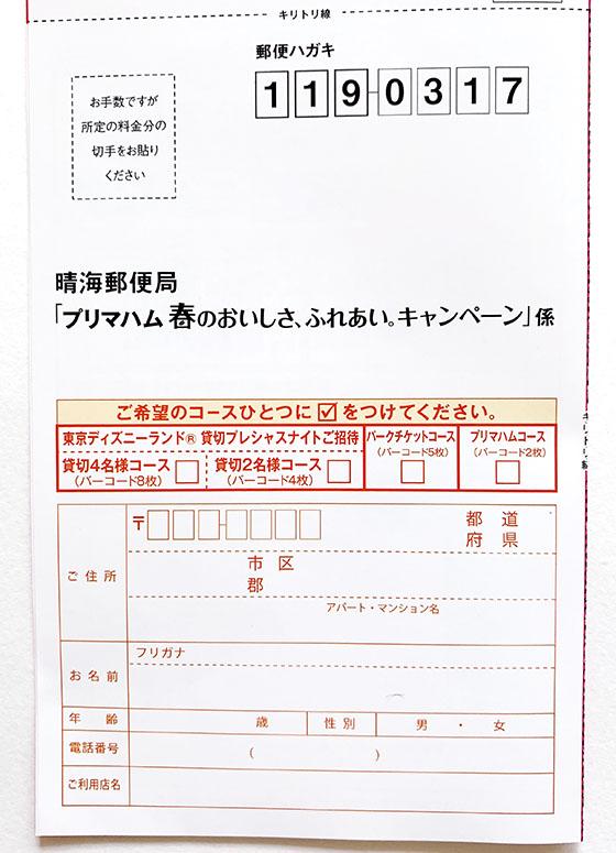 f:id:fukumiminet:20200213110422j:plain