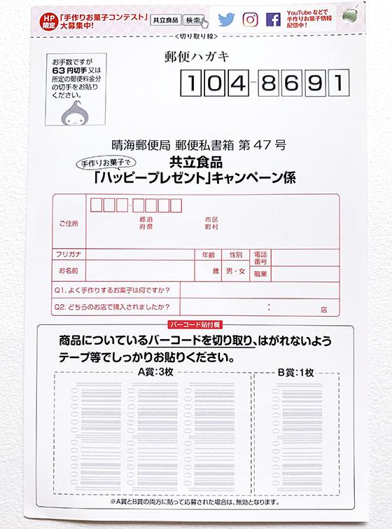 f:id:fukumiminet:20200215214001j:plain