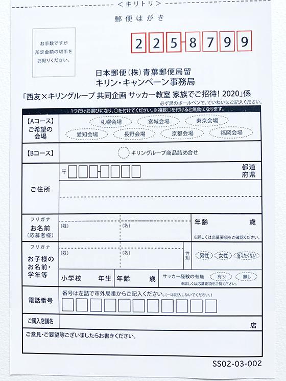 f:id:fukumiminet:20200318161538j:plain
