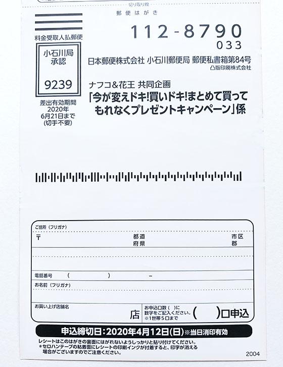 f:id:fukumiminet:20200405150815j:plain