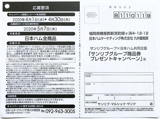 f:id:fukumiminet:20200407132450j:plain