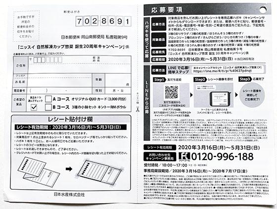 f:id:fukumiminet:20200418113430j:plain