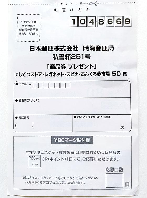 f:id:fukumiminet:20200418170531j:plain
