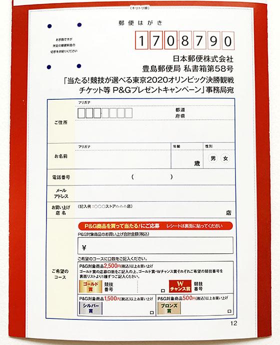 f:id:fukumiminet:20200423153122j:plain