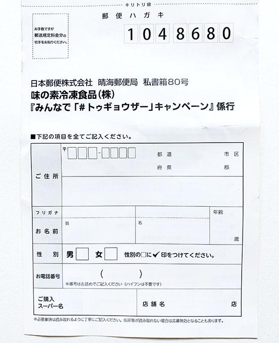 f:id:fukumiminet:20200427095125j:plain