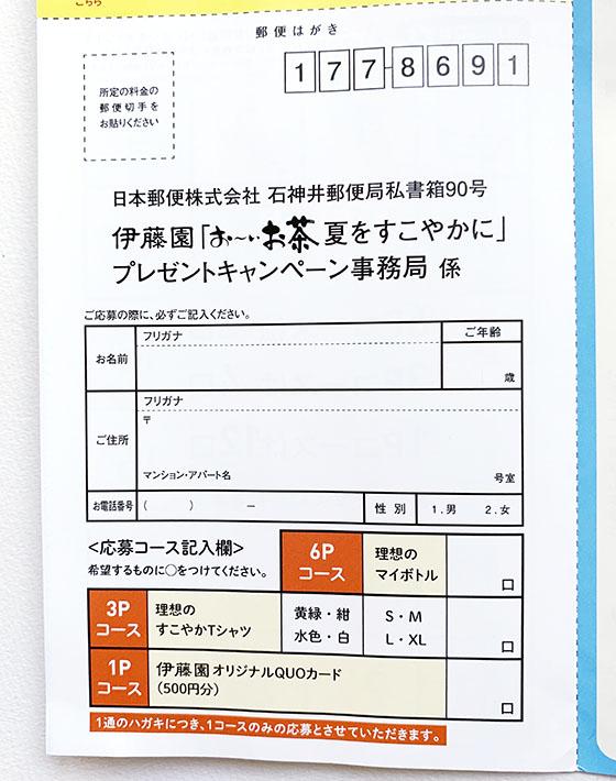 f:id:fukumiminet:20200502125518j:plain