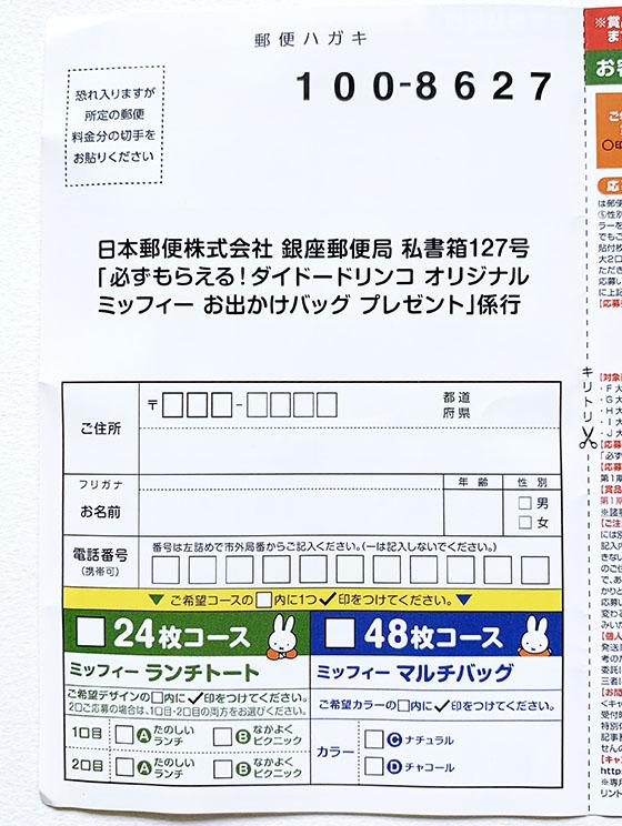 f:id:fukumiminet:20200507104042j:plain