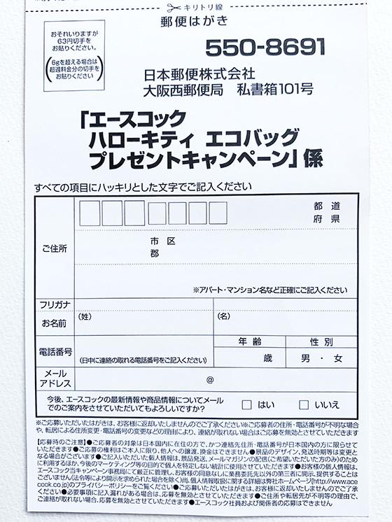 f:id:fukumiminet:20200529164331j:plain