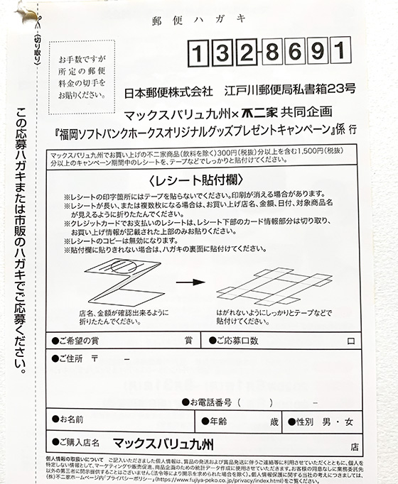 f:id:fukumiminet:20200607103400j:plain