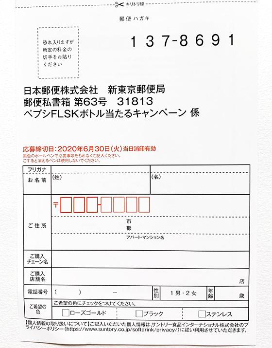 f:id:fukumiminet:20200608143904j:plain