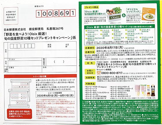 f:id:fukumiminet:20200609124233j:plain