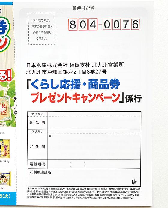 f:id:fukumiminet:20200620085002j:plain