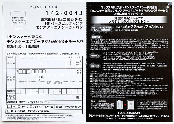 f:id:fukumiminet:20200620204726j:plain