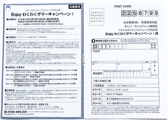 f:id:fukumiminet:20200622092239j:plain