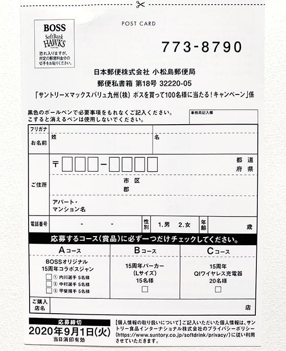 f:id:fukumiminet:20200705082256j:plain