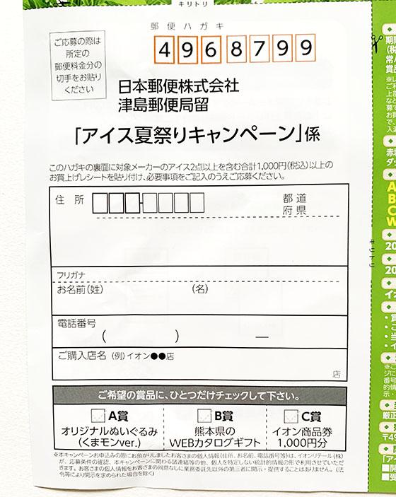 f:id:fukumiminet:20200706150844j:plain