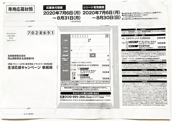 f:id:fukumiminet:20200707133716j:plain