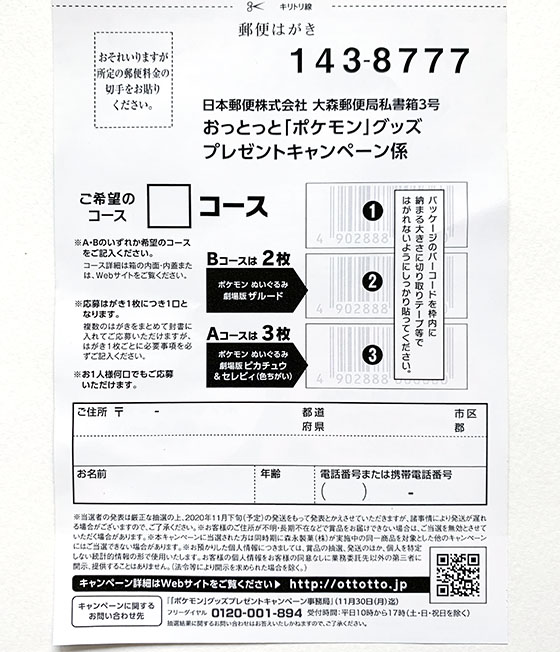 f:id:fukumiminet:20200716111757j:plain