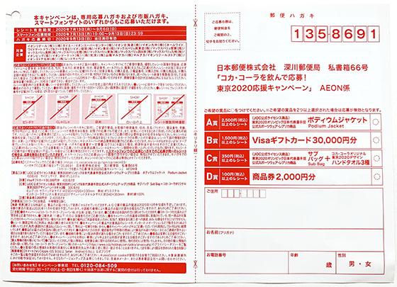f:id:fukumiminet:20200718101313j:plain