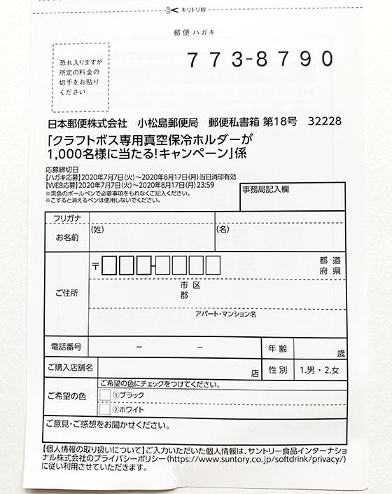 f:id:fukumiminet:20200729181009j:plain