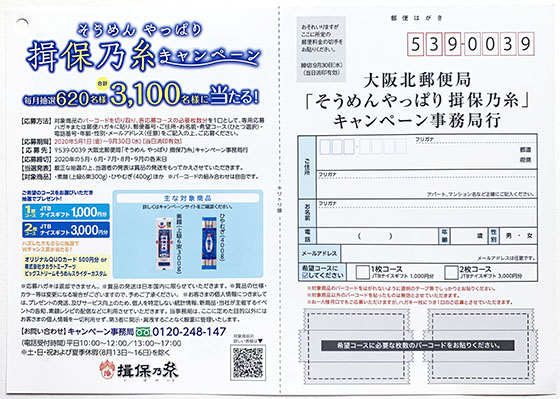 f:id:fukumiminet:20200731134011j:plain