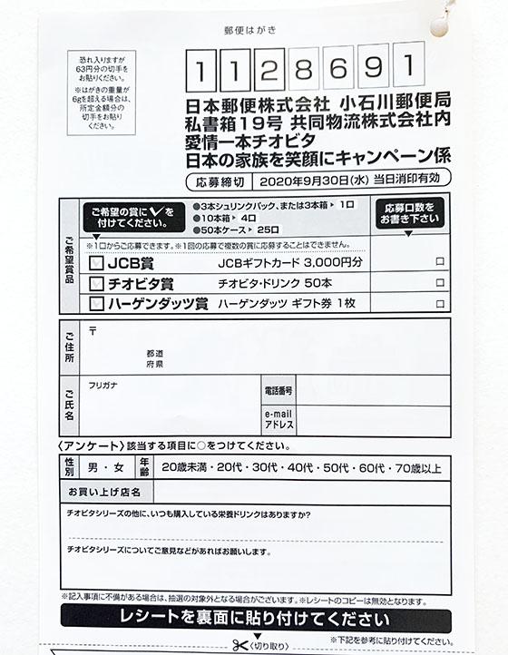 f:id:fukumiminet:20200814194223j:plain