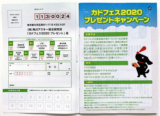 f:id:fukumiminet:20200903135458j:plain