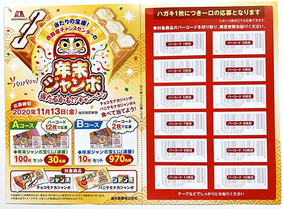 キャンペーン チョコ モナカ ジャンボ 【懸賞】 イオンさん