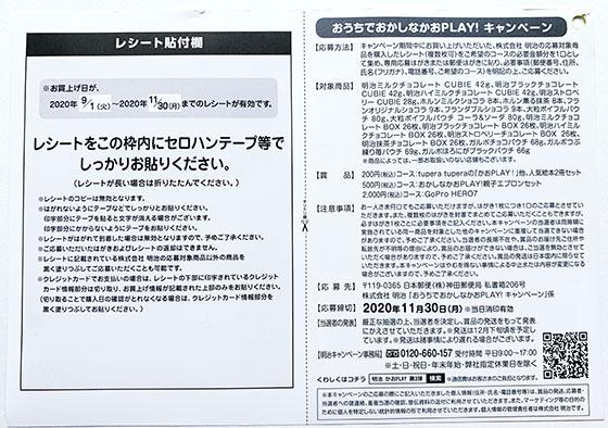 f:id:fukumiminet:20200911164616j:plain