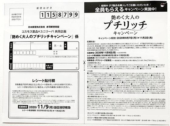 f:id:fukumiminet:20200917122536j:plain