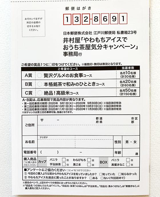 f:id:fukumiminet:20201006110856j:plain