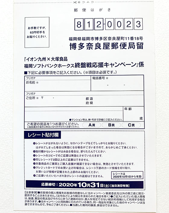 f:id:fukumiminet:20201008190650j:plain