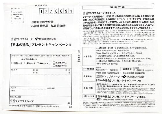 f:id:fukumiminet:20201011111924j:plain
